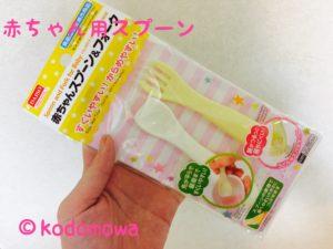 離乳食 100円ショップ