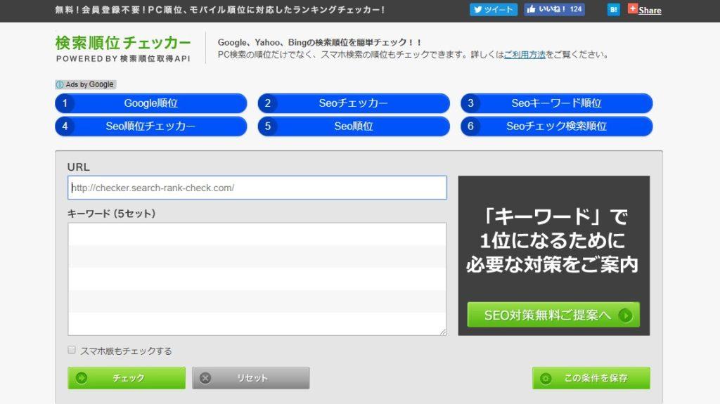 Webライターのツール