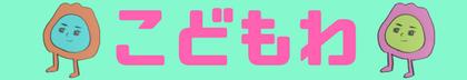 kodomowa~フリーランス主婦のブログ~