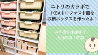 IKEAトロファスト風ニトリのカラボで代用