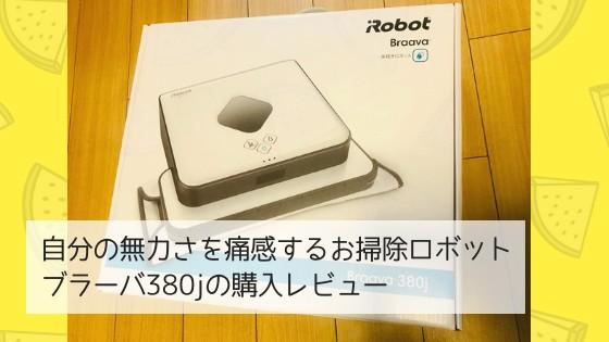 床拭きお掃除ロボットブラーバ380j