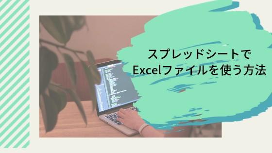 GoogleスプレッドシートとExcel
