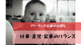 フリーランス仕事と育児の両立