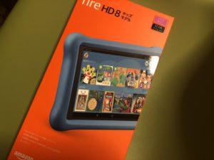 Amazonキッズ向けFire HD