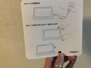 キッズ向けFire HDの説明書