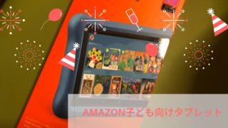 Amazon子ども向けタブレットのレビュー評判