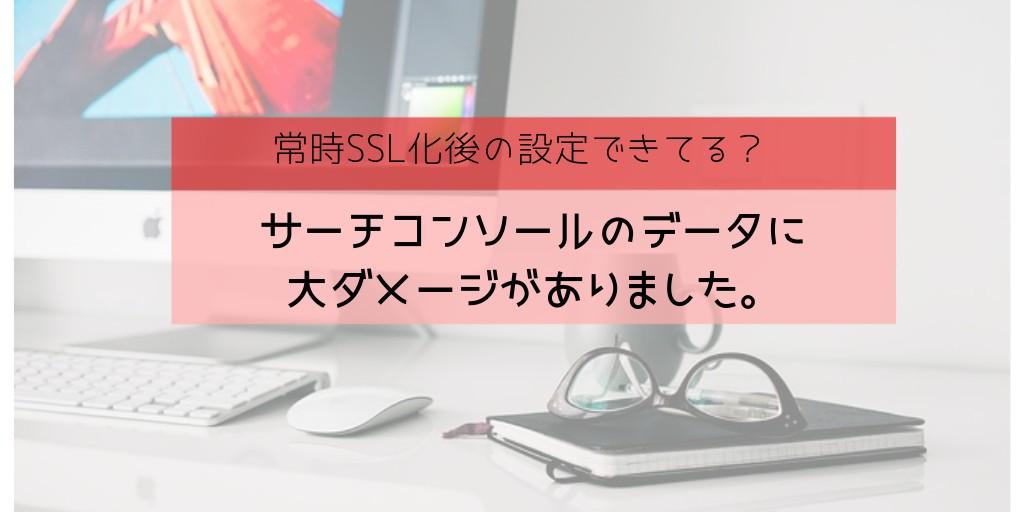 常時SSL化後の設定できてる?