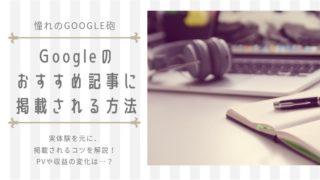 Googleアプリのおすすめ記事