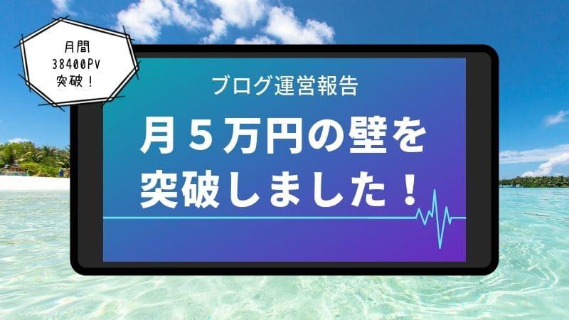 ブログ運営報告月5万円