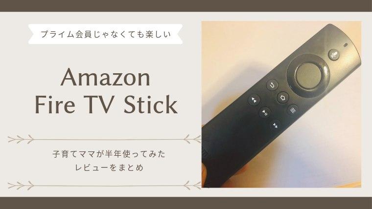 Amazon Fire TV Stickはプライム会員じゃなくても大丈夫