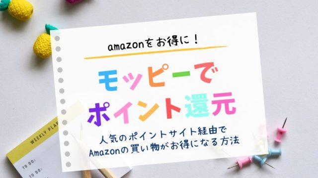 モッピー経由でAmazonのお買い物をお得にする方法