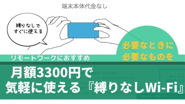 月額3300円で縛りなしのWi-Fi