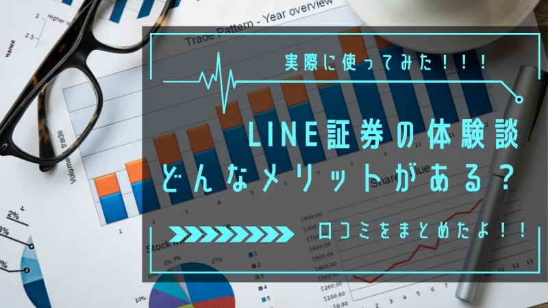 LINE証券の体験談